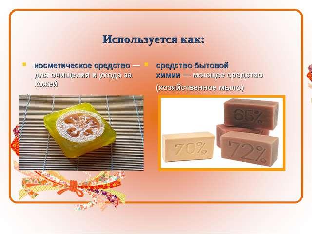 Используется как: косметическое средство— для очищения иухода за кожей (ту...