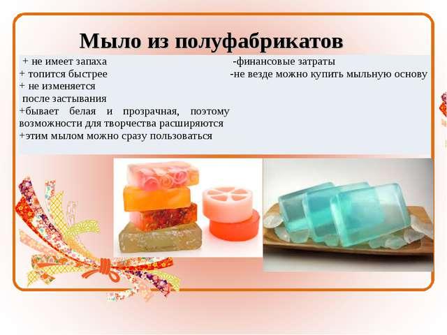 Мыло из полуфабрикатов + не имеет запаха + топится быстрее + не изменяется п...