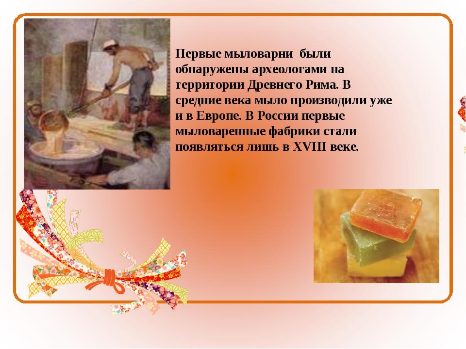 Первые мыловарни были обнаружены археологами на территории Древнего Рима. В с...