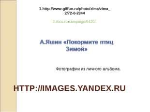 1.http://www.giffun.ru/photo/zima/zima_2/72-0-2844 2.rbcu.ru›campaign/6420/ h