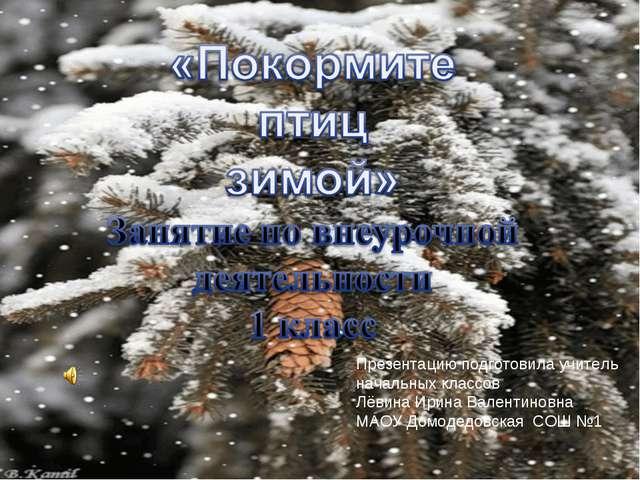 Презентацию подготовила учитель начальных классов Лёвина Ирина Валентиновна М...
