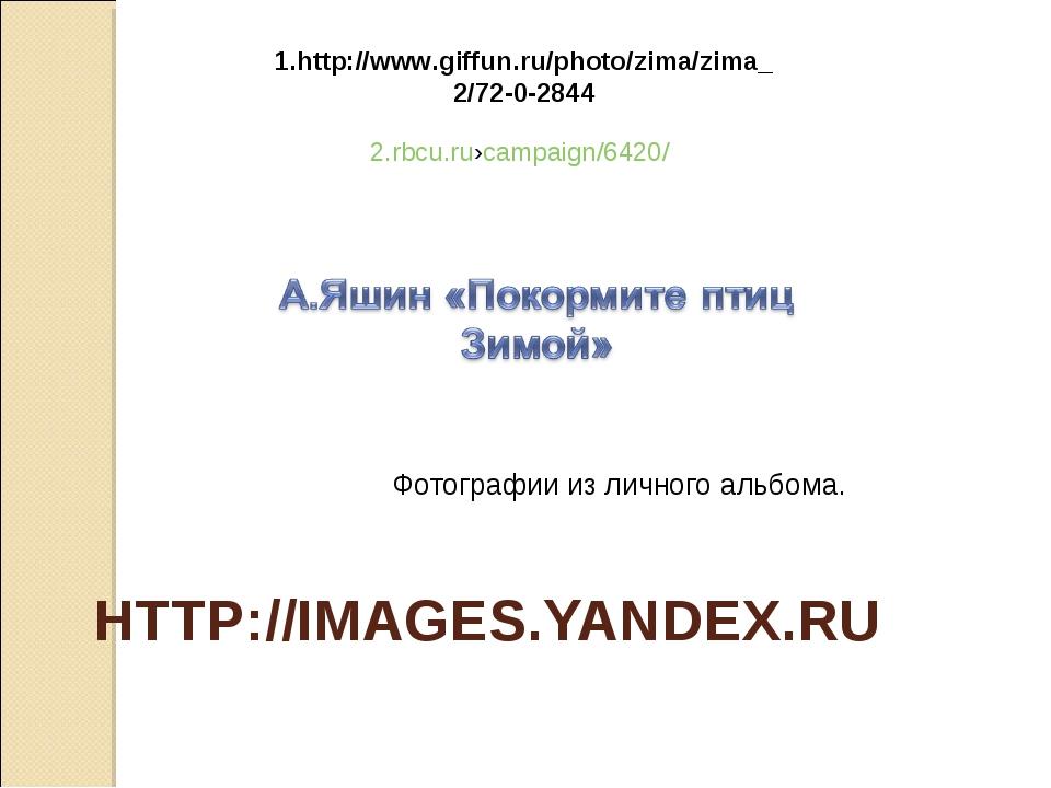 1.http://www.giffun.ru/photo/zima/zima_2/72-0-2844 2.rbcu.ru›campaign/6420/ h...