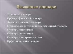 Толковый словарь Орфографический словарь Этимологический словарь Словообразов