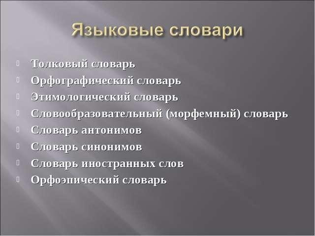 Толковый словарь Орфографический словарь Этимологический словарь Словообразов...