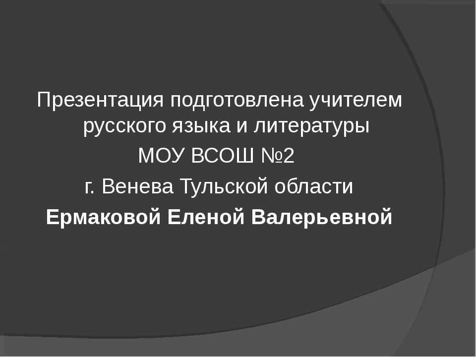 Презентация подготовлена учителем русского языка и литературы МОУ ВСОШ №2 г....