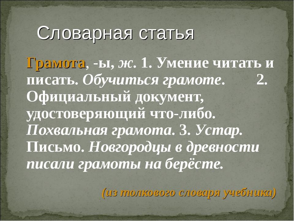 Словарная статья Грамота, -ы, ж. 1. Умение читать и писать. Обучиться грамоте...