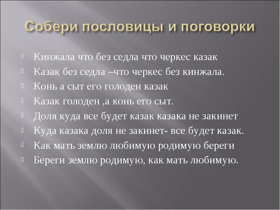 Кинжала что без седла что черкес казак Казак без седла –что черкес без кинжал...