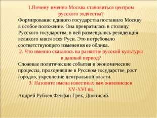 1.Почему именно Москва становиться центром русского зодчества? Формирование е