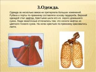 3.Одежда. Одежда за несколько веков не претерпела больших изменений. Рубаха и