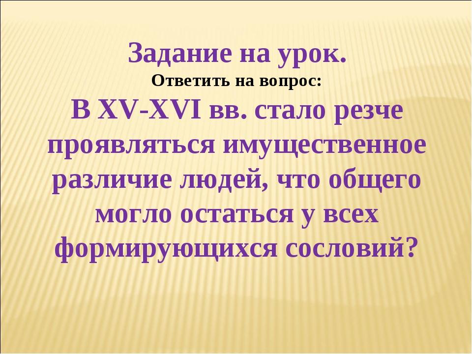 Задание на урок. Ответить на вопрос: В XV-XVI вв. стало резче проявляться иму...