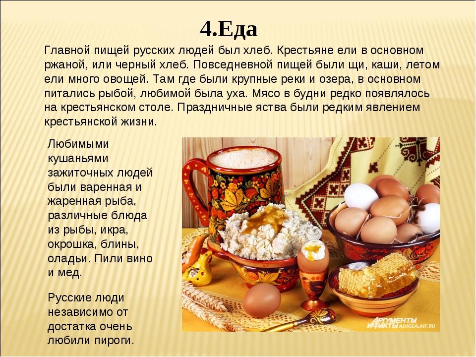 4.Еда Главной пищей русских людей был хлеб. Крестьяне ели в основном ржаной,...