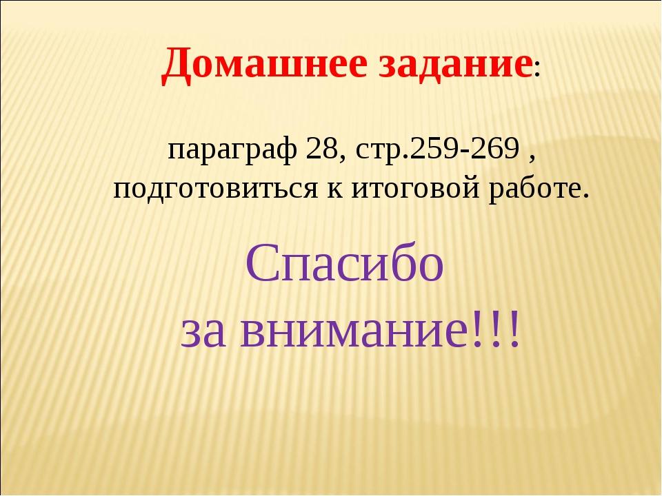 Домашнее задание: параграф 28, стр.259-269 , подготовиться к итоговой работе....