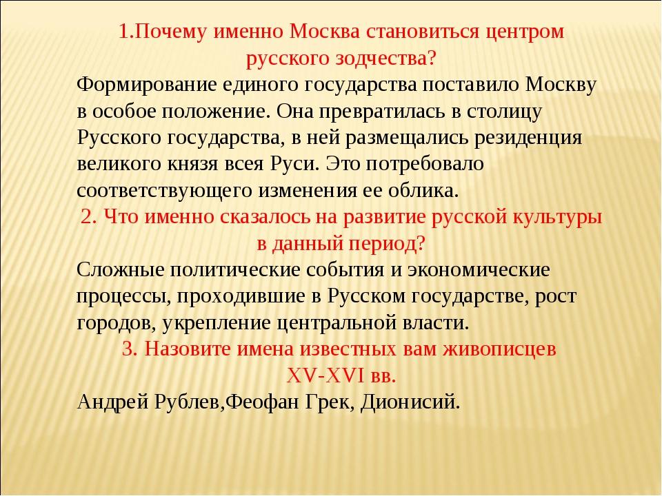 1.Почему именно Москва становиться центром русского зодчества? Формирование е...