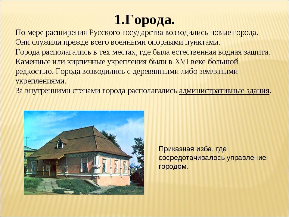 1.Города. По мере расширения Русского государства возводились новые города. О...