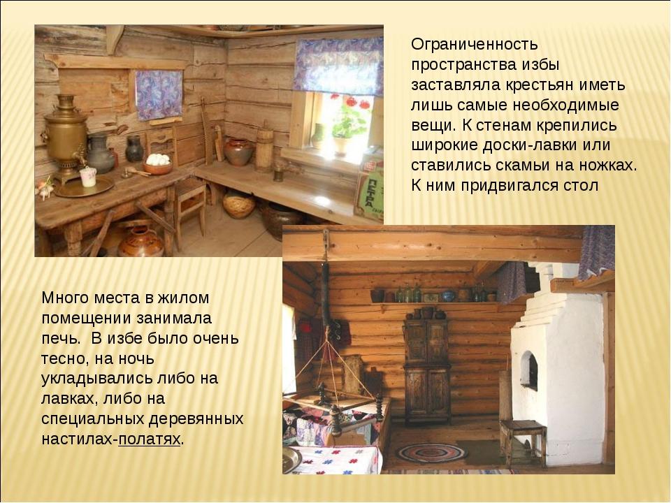 Много места в жилом помещении занимала печь. В избе было очень тесно, на ночь...