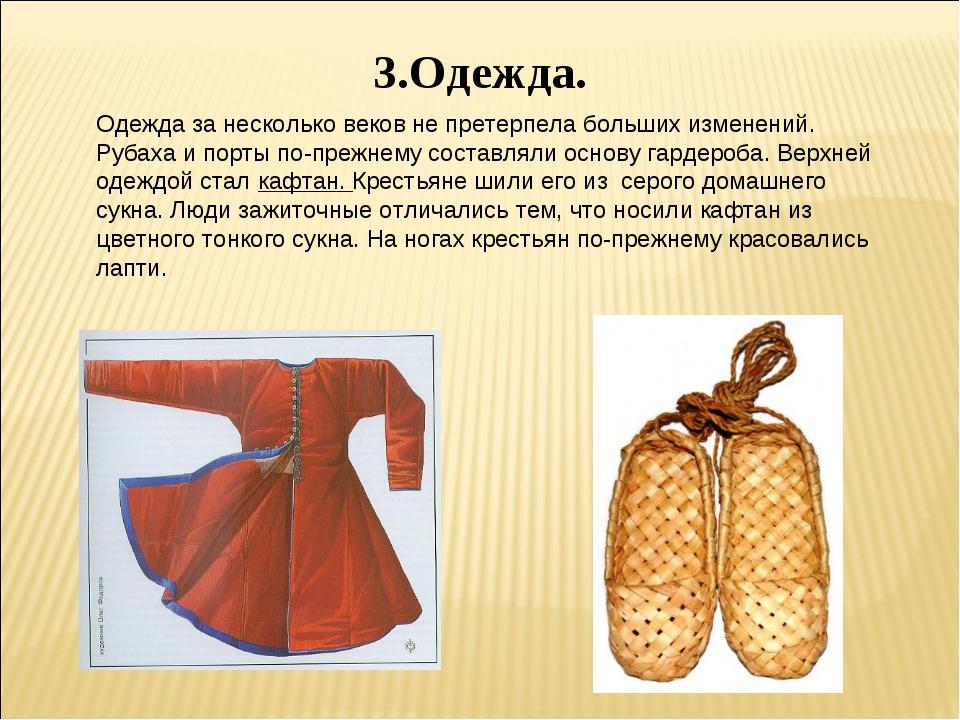 3.Одежда. Одежда за несколько веков не претерпела больших изменений. Рубаха и...