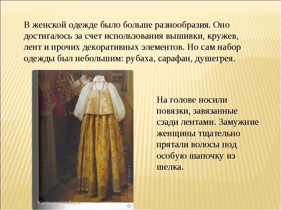 В женской одежде было больше разнообразия. Оно достигалось за счет использова...