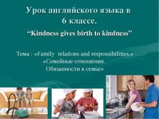 """Урок английского языка в 6 классе. """"Kindness gives birth to kindness"""" Тема :"""