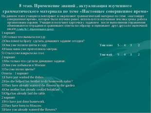 8 этап. Применение знаний , актуализация изученного грамматического материала