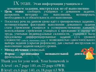 IX этап. Этап информации учащихся о домашнем задании, инструктаж по её выполн