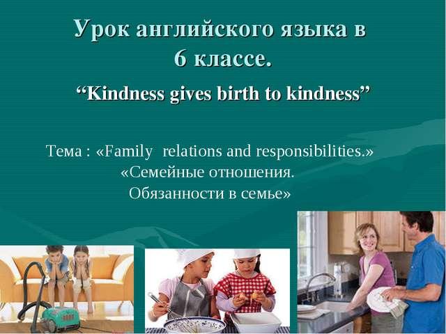 """Урок английского языка в 6 классе. """"Kindness gives birth to kindness"""" Тема :..."""