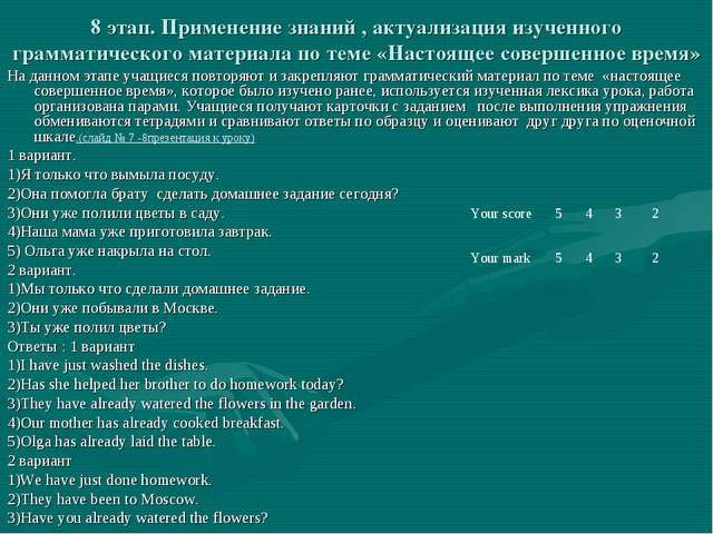 8 этап. Применение знаний , актуализация изученного грамматического материала...