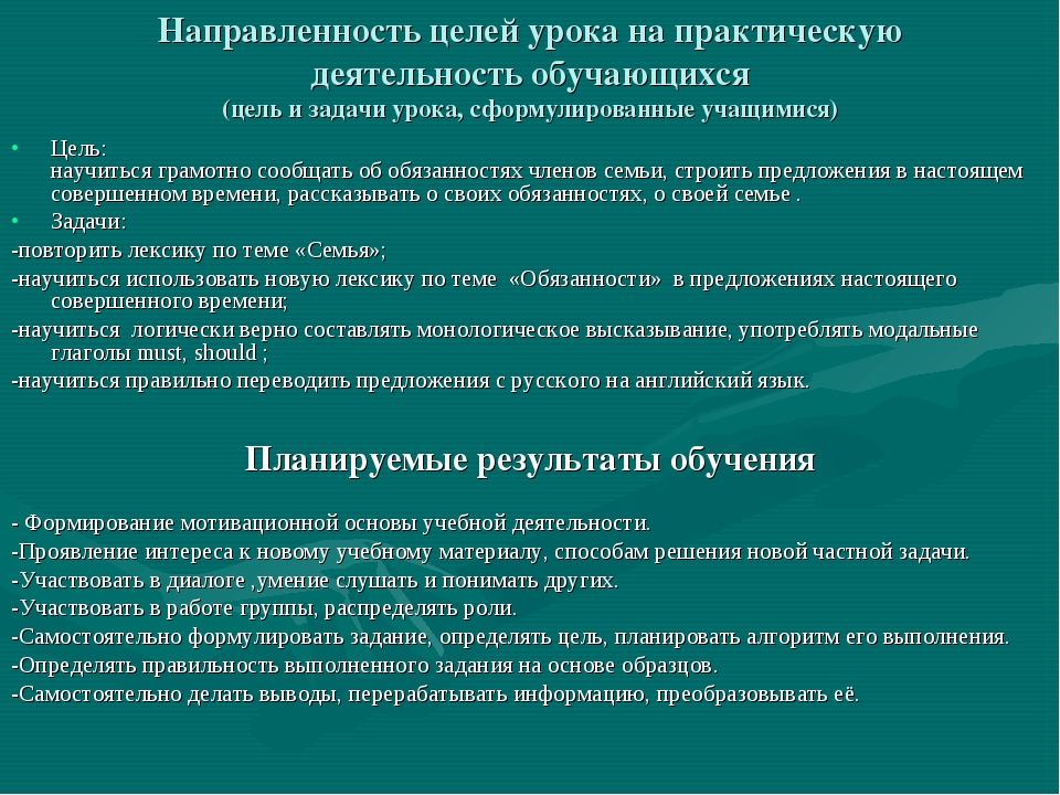 Направленность целей урока на практическую деятельность обучающихся (цель и з...