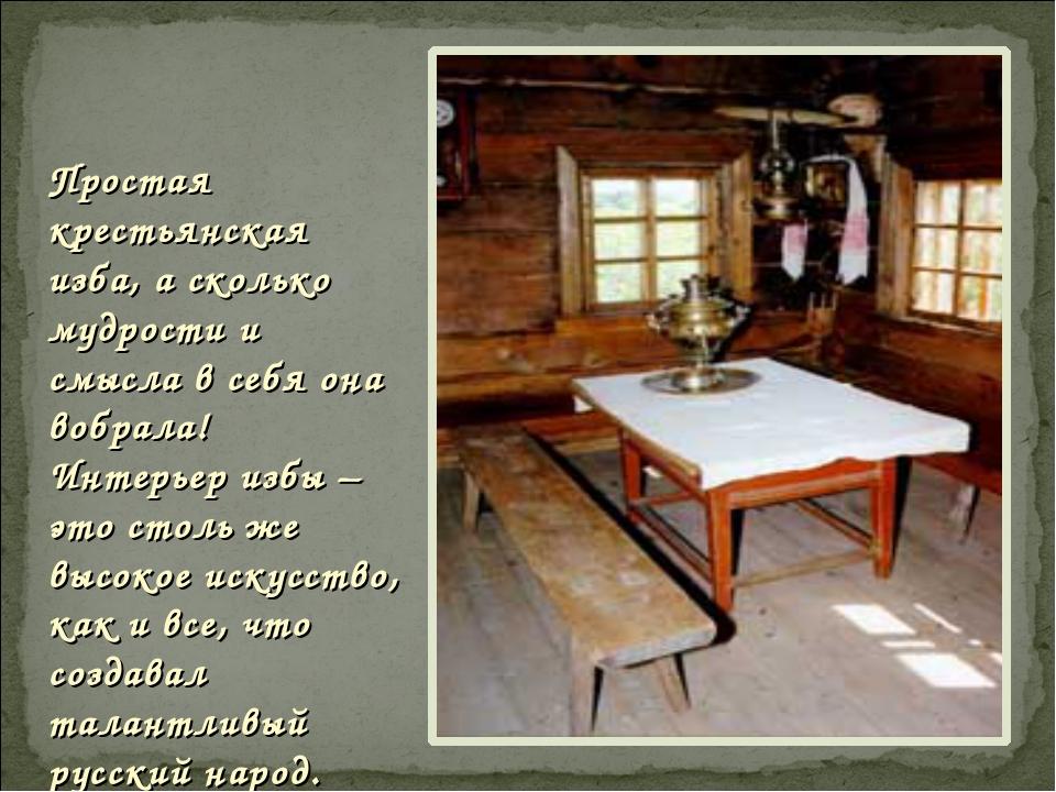 Простая крестьянская изба, а сколько мудрости и смысла в себя она вобрала! Ин...