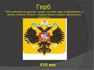 Герб ГЕРБ-эмблема государства, города, сословия, рода, изображаемая на флагах
