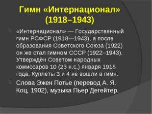 Гимн «Интернационал» (1918–1943) «Интернационал» — Государственный гимн РСФСР