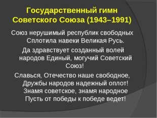 Государственный гимн Советского Союза (1943–1991) Союз нерушимый республик св