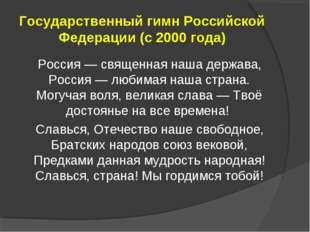Государственный гимн Российской Федерации (с 2000 года) Россия — священная на