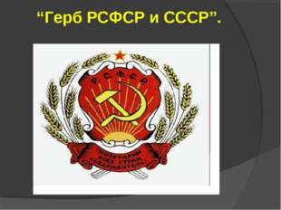 """Герб РСФСР и СССР""."