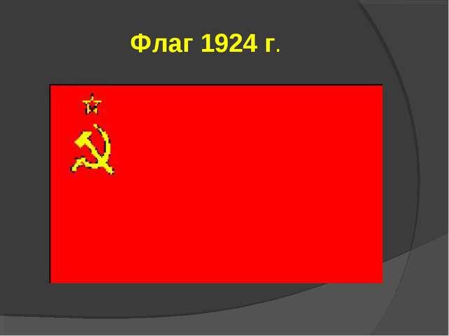 Флаг 1924 г.
