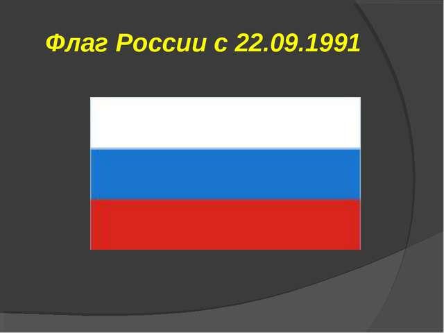 Флаг России с 22.09.1991