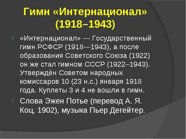 Гимн «Интернационал» (1918–1943) «Интернационал» — Государственный гимн РСФСР...