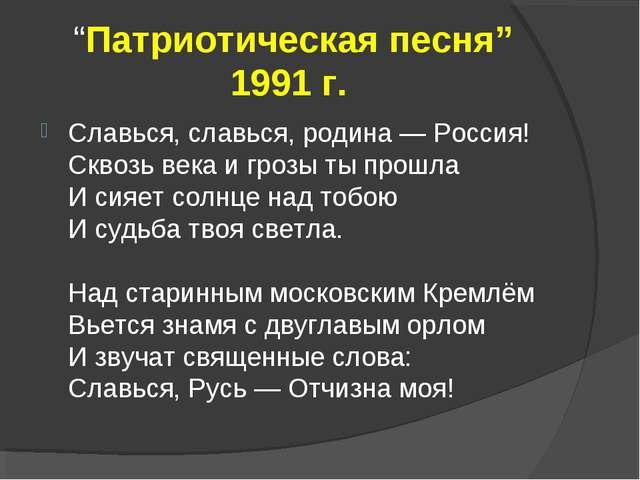 """""""Патриотическая песня"""" 1991 г. Славься, славься, родина — Россия! Сквозь века..."""