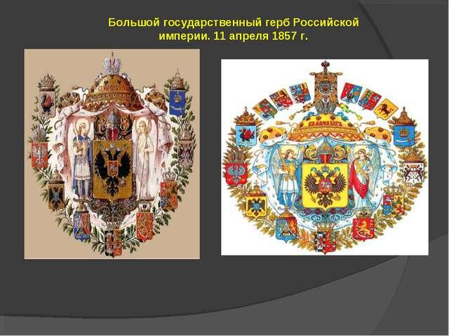 Большой государственный герб Российской империи. 11 апреля 1857 г.
