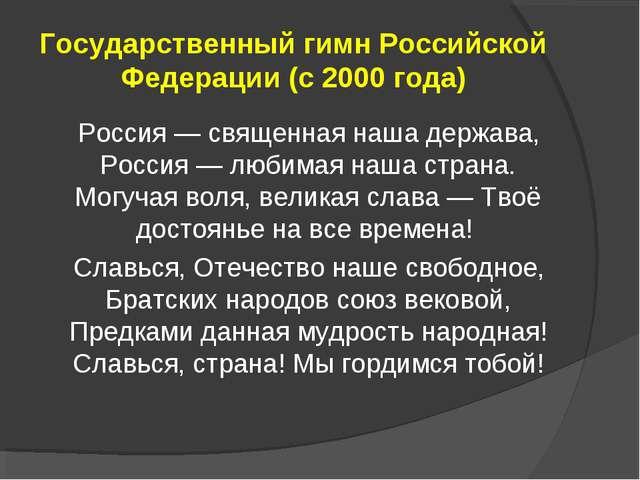 Государственный гимн Российской Федерации (с 2000 года) Россия — священная на...