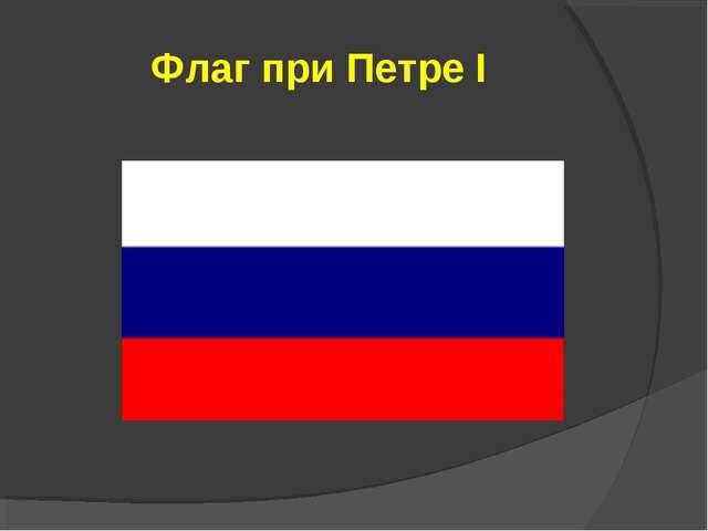 Флаг при Петре I