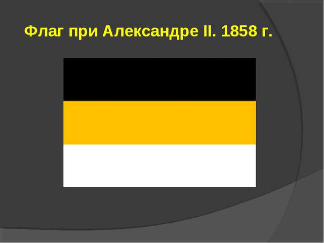 Флаг при Александре II. 1858 г.