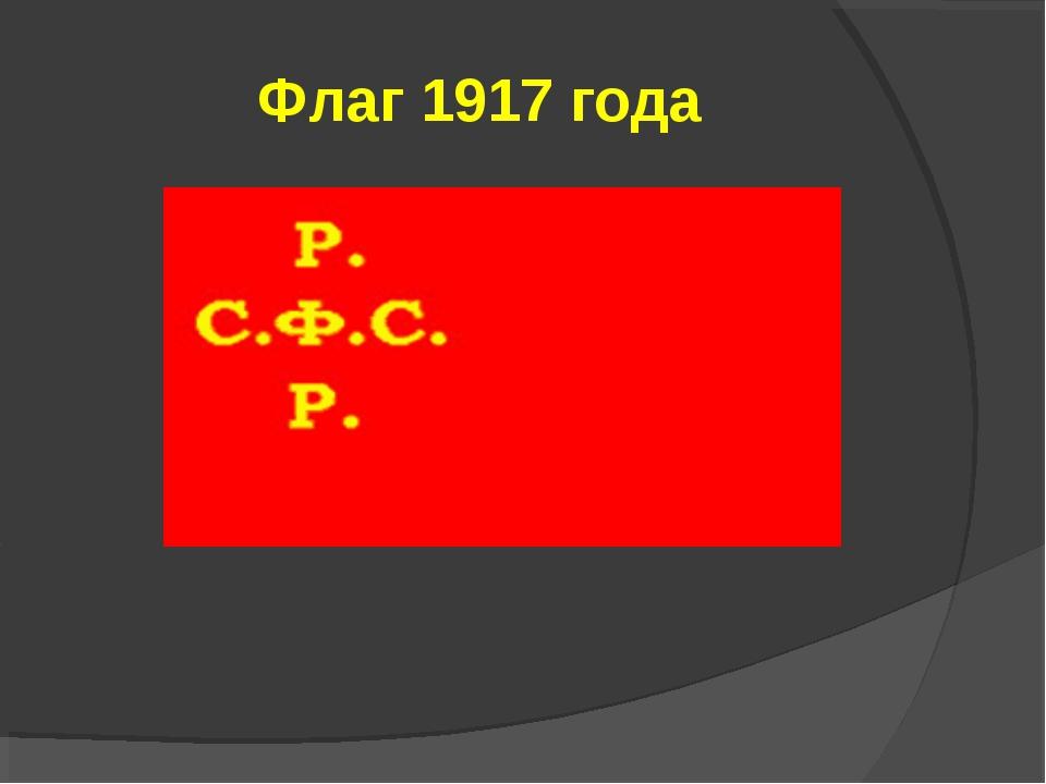 Флаг 1917 года