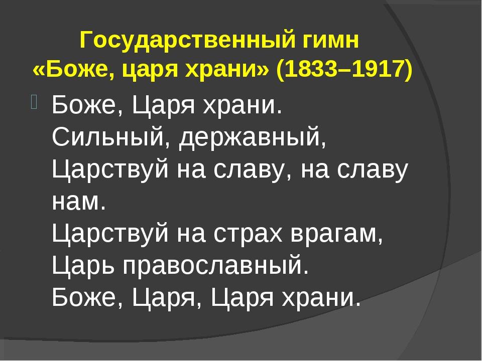 Государственный гимн «Боже, царя храни» (1833–1917) Боже, Царя храни. Сильный...
