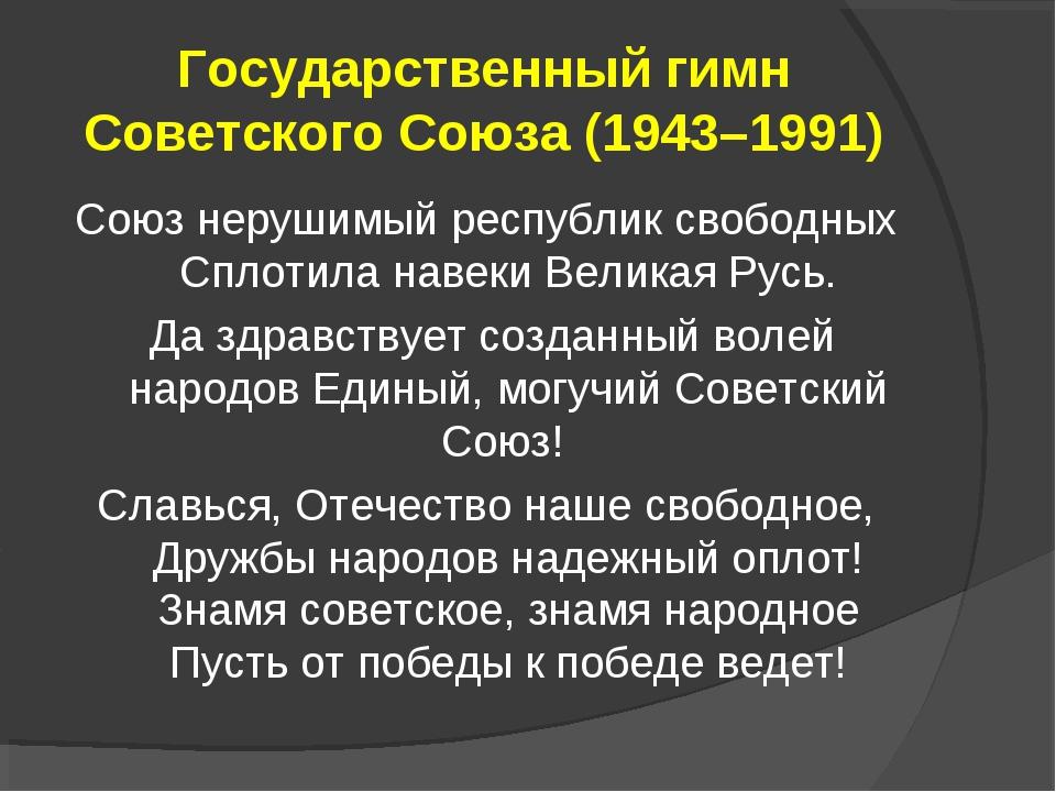 Государственный гимн Советского Союза (1943–1991) Союз нерушимый республик св...