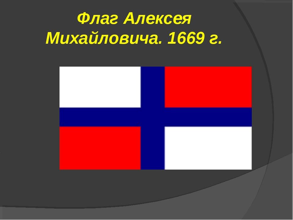 Флаг Алексея Михайловича. 1669 г.