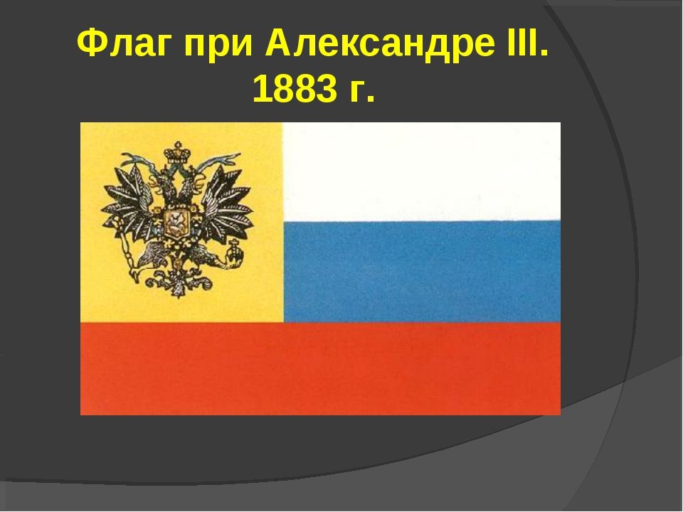 Флаг при Александре III. 1883 г.