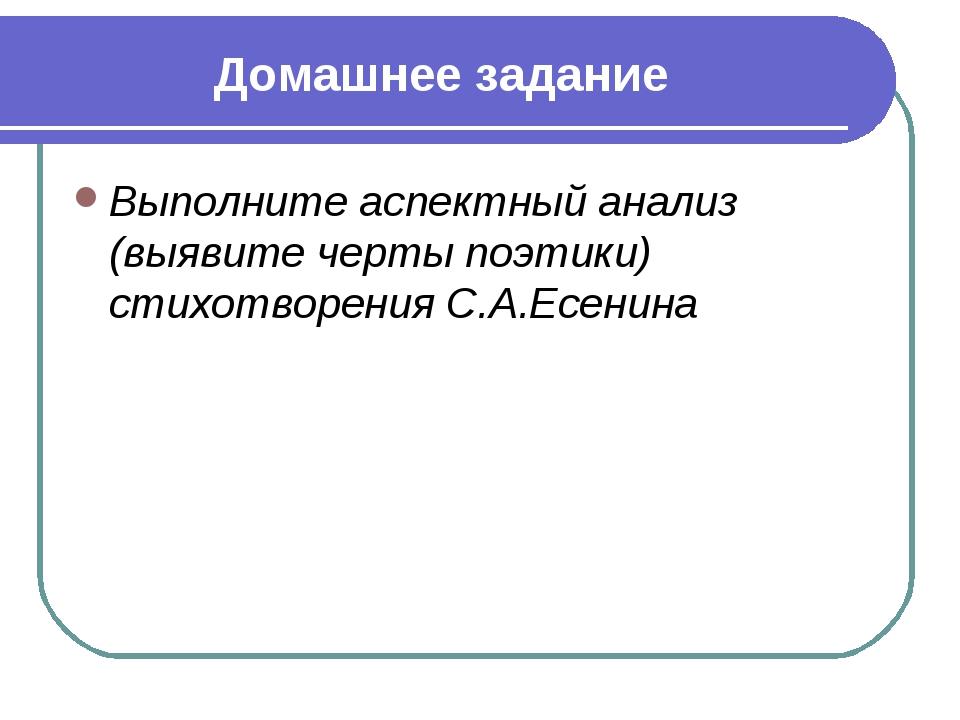 Домашнее задание Выполните аспектный анализ (выявите черты поэтики) стихотвор...