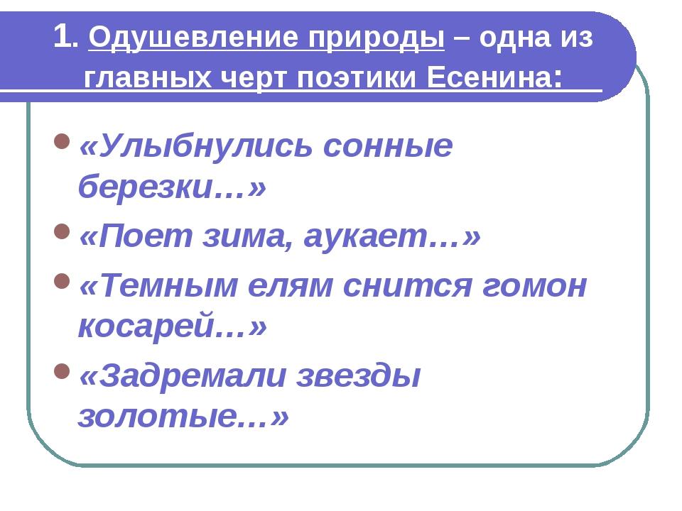 1. Одушевление природы – одна из главных черт поэтики Есенина: «Улыбнулись со...