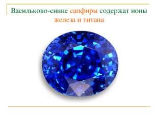 Васильково-синие сапфиры содержат ионы железа и титана