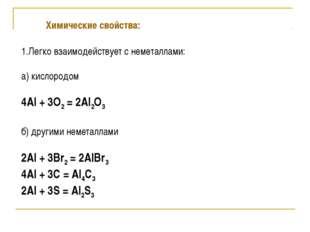 Химические свойства: 1.Легко взаимодействует с неметаллами: а) кислородом